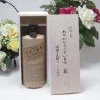 贈り物限定  黒木本店 大麦製長期貯蔵酒 百年の孤独 720ml いつもありがとう木箱セット