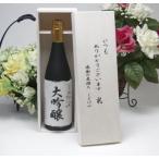 ショッピング大 贈り物限定 新潟県が誇る歴史ある銘蔵元より頸城酒造 越後杜氏の里 大吟醸 720ml いつもありがとう木箱セット