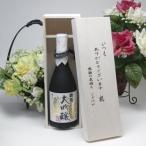 ショッピング大 贈り物限定 篠崎 国菊大吟醸 金賞受賞酒 720ml(福岡県) いつもありがとう木箱セット
