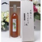 母の日限定 南高梅を漬け熟成した梅酒 500ml井上酒造 百助(大分県)お母さんありがとう木箱セット