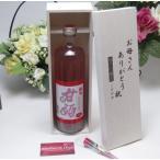 母の日限定 篠崎 国菊甘酒 黒米 あまざけノンアルコール 900ml(福岡県)お母さんありがとう木箱セット