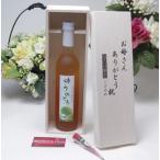 母の日限定 完熟梅の味わいと日本酒のうまみをたっぷりの梅リキュール うめとろ500ml奥の松酒造(福島県) お母さんありがとう木