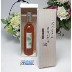 父の日限定南高梅を漬け熟成した梅酒 500ml井上酒造 百助(大分県)お父さんありがとう木箱セット