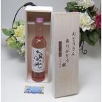 父の日限定 榮田 清峰作 安達本家酒造 純米酒 富士の光 三重県酒米 神の穂 500ml (三重県)お父さんありがとう木箱セット