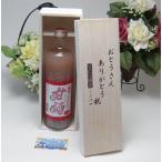 父の日限定 篠崎 国菊甘酒 黒米 あまざけノンアルコール 900ml(福岡県)お父さんありがとう木箱セット