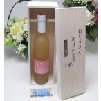 父の日限定 桃果汁はとっても贅沢!桃好きなお父さんへ♪味醂仕込み 信州長野産桃果汁80% 白い桃のしずく酒 500ml お父さん