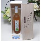 父の日限定 完熟梅の味わいと日本酒のうまみをたっぷりの梅リキュール うめとろ500ml 7%奥の松酒造(福島県) お父さんありが