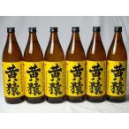 小正醸造 黄猿芋焼酎8本セット  (完熟黄金千貫使用 きざる) 900ml×8本