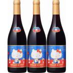3本セットハローキティー ボージョレ・ヴィラージュ・ヌーヴォー2016赤ワイン×3本 750ml(ボジョレヌーボ)盛田甲州ワイナリー