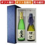 【ギフト箱付】日本酒 焼酎 2本セット 獺祭 純米大吟醸 磨き二割三分 720ml 魔王 芋焼酎 720ml 2本飲み比べセット