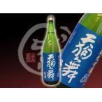 天狗舞 純米大吟醸50生酒 1800ml