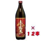 赤霧島(2017年春季予約分) 25度 900ml (6本×2) 宮崎県 霧島酒造