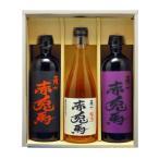 赤兎馬・赤兎馬紫・赤兎馬梅酒 720ml 3種 3本ギフトセット 鹿児島県 濱田酒造