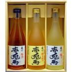 薩州赤兎馬 梅酒・柚子・柚子梅酒 14度 720ml 3種ギフトセット 鹿児島県 薩州濱田屋(濱田酒造)