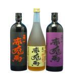 赤兎馬・赤兎馬紫・赤兎馬柚子梅酒 720ml 3種 3本セット 鹿児島県 濱田酒造