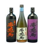 赤兎馬・赤兎馬紫・赤兎馬梅酒 720ml 3種 3本セット 鹿児島県 濱田酒造