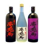(送料無料・限定品)赤兎馬・赤兎馬紫・赤兎馬柚子梅酒 720ml 3種 3本セット 鹿児島県 濱田酒造