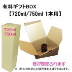 【有料】ギフトBOX 720ml/750ml (1本用)