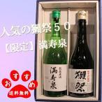 日本酒ギフトセット 獺祭50 満寿泉 720ml 2本入り