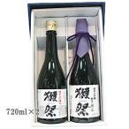 日本酒ギフトセット 獺祭のみ比べセット 磨き45 二割三分 720ml 2本箱入り