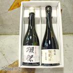 日本酒ギフトセット 純米大吟醸のみ比べセット 獺祭45と楯野川 清流 720ml 2本箱入り