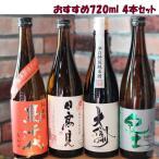 日本酒 おすすめ辛口4本セットB (高千代・日高見・大信州・紀土) 720ml ×4本