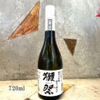 母の日 ギフト 日本酒 獺祭 だっさい 純米大吟醸 磨き三割九分  720ml 箱無し商品