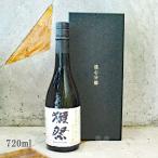 日本酒 獺祭 だっさい 純米大吟醸 磨き二割三分 遠心