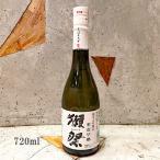 御歳暮 お歳暮 日本酒 獺祭 だっさい 純米大吟醸 寒造早槽 かんづくりはやぶね 720ml 冷蔵便推奨