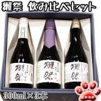 ギフト 日本酒 獺祭 だっさい 純米大吟醸飲み比べ3本セット 300ml×3本箱入り 送料無料 おひとり様6個まで