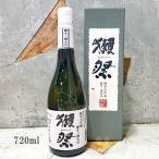 日本酒 獺祭 だっさい 純米大吟醸 磨き三割九分  720ml デラックスカートン入り おひとり様6本まで