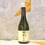日本酒 獺祭 だっさい 純米大吟醸45 温め酒 720ml おひとり様6本まで