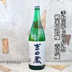 御歳暮 お歳暮 日本酒 手取川 吉田蔵 純米大吟醸 1800ml