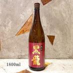 日本酒 黒龍 純米吟醸 1800ml