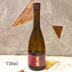 日本酒 黒龍 純吟(純米吟醸) 720ml