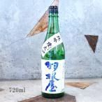 日本酒 羽根屋 煌火 純米吟醸 生原酒 720ml 冷蔵便推奨