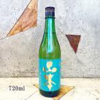 日本酒 山本 純米吟醸 ターコイズブルー 720ml