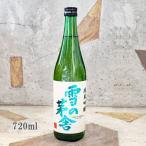 日本酒 雪の茅舎 純米吟醸 720ml