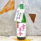 日本酒 雪の茅舎 純米吟醸 生酒 720ml  冷蔵便推奨