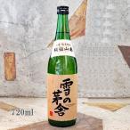 日本酒 雪の茅舎 純米吟醸 秘伝山廃 720ml