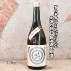 日本酒 雪の茅舎 純米吟醸 美酒の設計 無濾過生原酒 720ml  冷蔵便推奨 おひとり様2本まで!