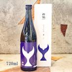 日本酒  酔鯨 寅(tora)  純米大吟醸 720ml 専用箱入り