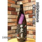 御歳暮 お歳暮 日本酒 日高見 純米大吟醸 助六江戸桜 1800ml