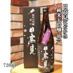 日本酒 日高見 純米大吟醸 助六江戸桜 720ml