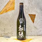 日本酒 初緑(はつみどり) 特別純米無濾過生原酒(銀) 720ml 冷蔵便推奨
