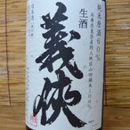 義侠 山田錦 純米生原酒 1500K60% 1800ml