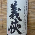義侠 特別栽培米山田錦 純米原酒 1500K70%  1800ml