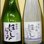 ほしいずみの贈りもの 純米吟醸と純米 720ml2本(箱入り)ギフトセット
