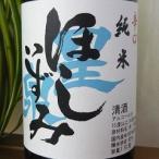 ほしいずみ 辛口純米酒 1800ml