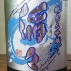 ほしいずみの限定品「滔々」(とうとう)純米大吟醸 720ml